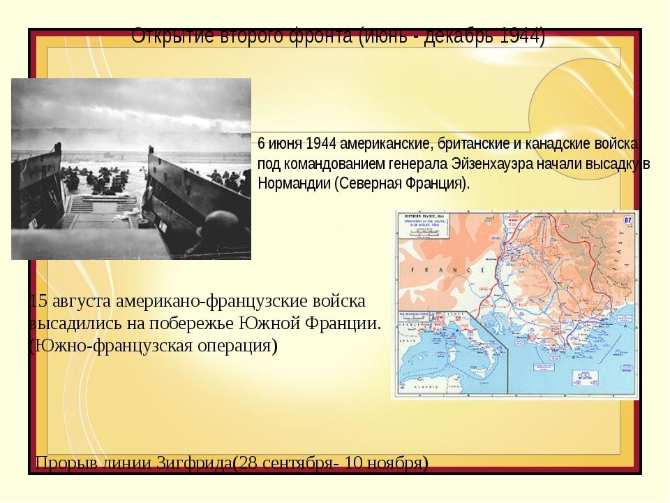 Открытие второго фронта (июнь - декабрь 1944) 6 июня 1944 американские, брита...