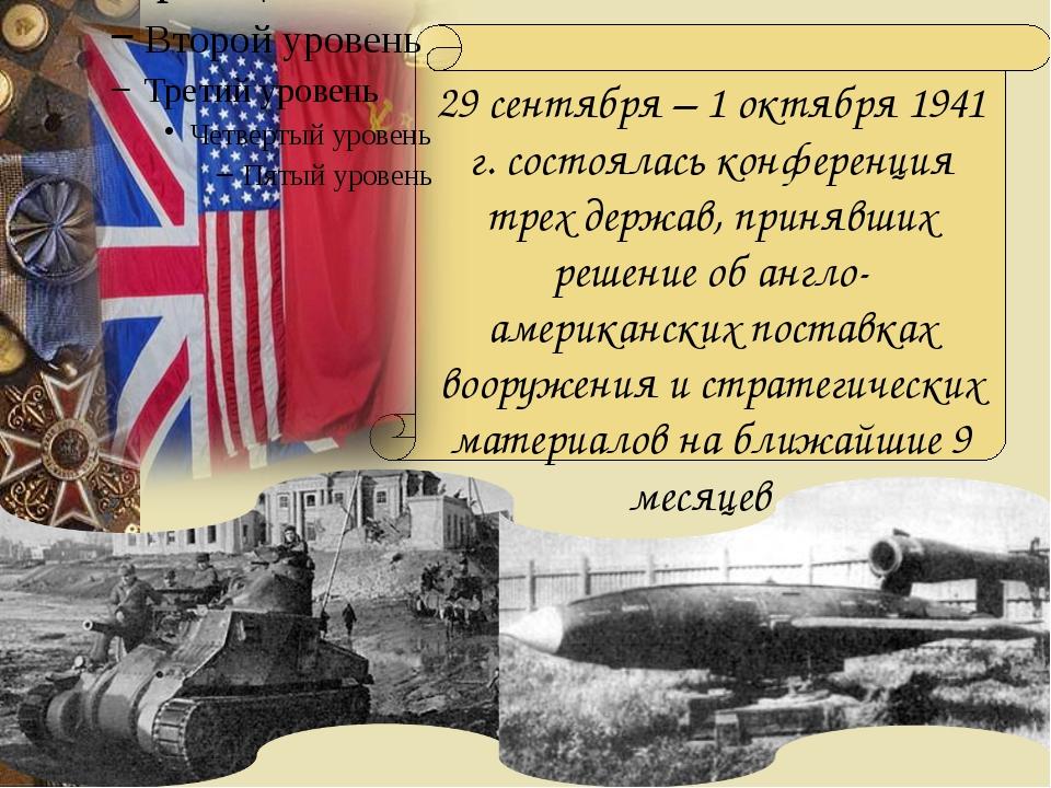 29 сентября – 1 октября 1941 г. состоялась конференция трех держав, принявши...