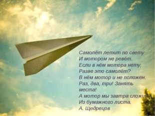 Самолёт летит по свету И мотором не ревёт. Если в нём мотора нету, Разве это