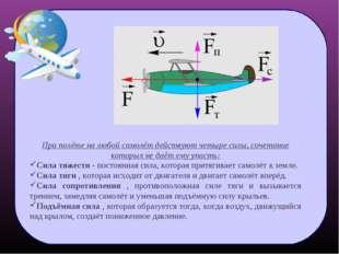 При полёте на любой самолёт действуют четыре силы, сочетание которых не даёт