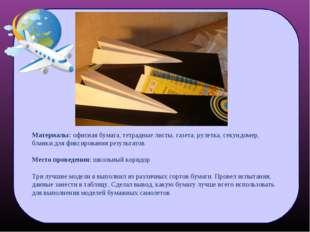 Материалы: офисная бумага, тетрадные листы, газета, рулетка, секундомер, бла