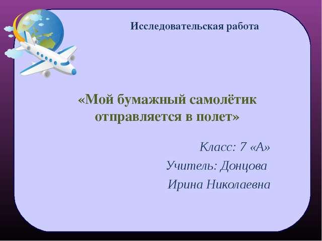 Исследовательская работа Класс: 7 «А» Учитель: Донцова Ирина Николаевна «Мой...