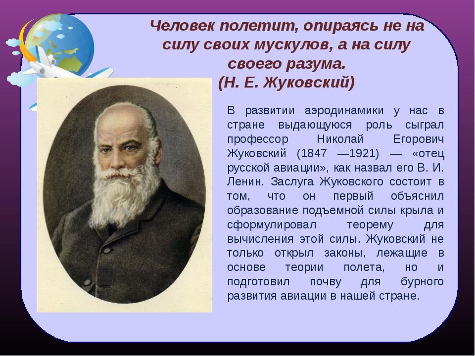 Человек полетит, опираясь не на силу своих мускулов, а на силу своего разума...