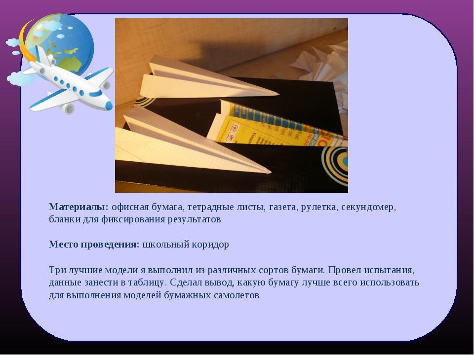 Материалы: офисная бумага, тетрадные листы, газета, рулетка, секундомер, бла...