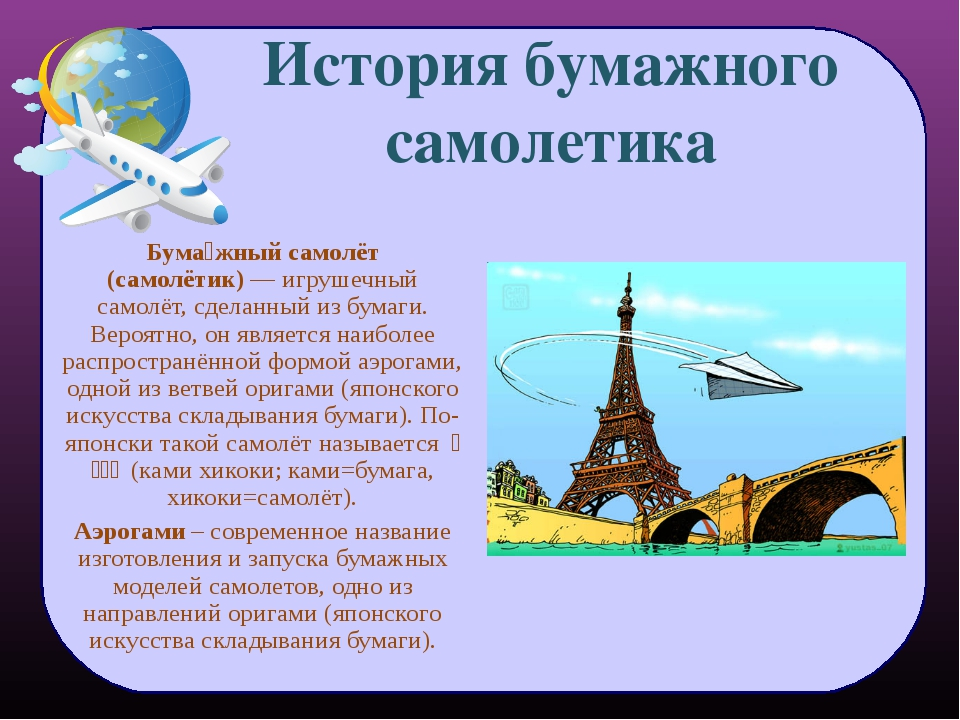 История бумажного самолетика Бума́жный самолёт (самолётик)— игрушечный самол...