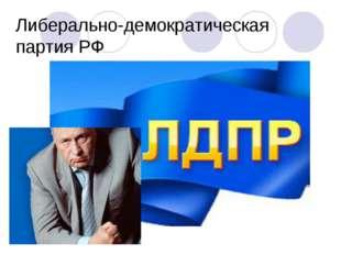 Либерально-демократическая партия РФ