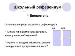 Школьный референдум Бюллетень Основные вопросы школьного референдума: да нет
