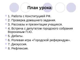 План урока: 1. Работа с Конституцией РФ. 2. Проверка домашнего задания. 3. Ра