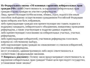Из Федерального закона «Об основных гарантиях избирательных прав граждан РФ»: