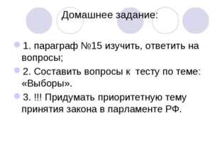 Домашнее задание: 1. параграф №15 изучить, ответить на вопросы; 2. Составить