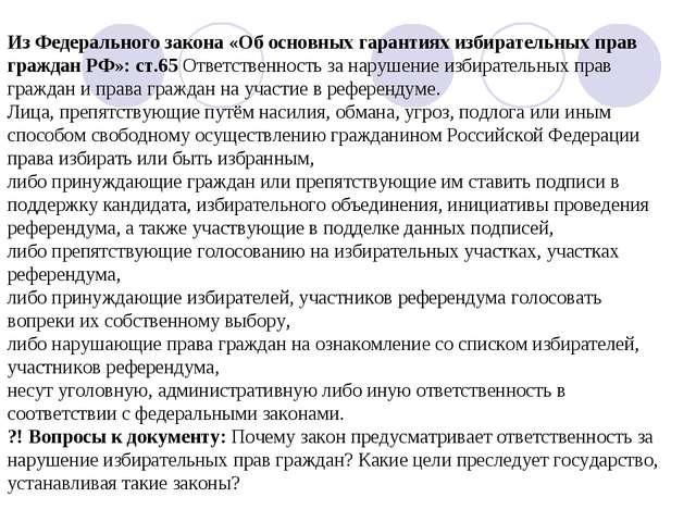 Из Федерального закона «Об основных гарантиях избирательных прав граждан РФ»:...