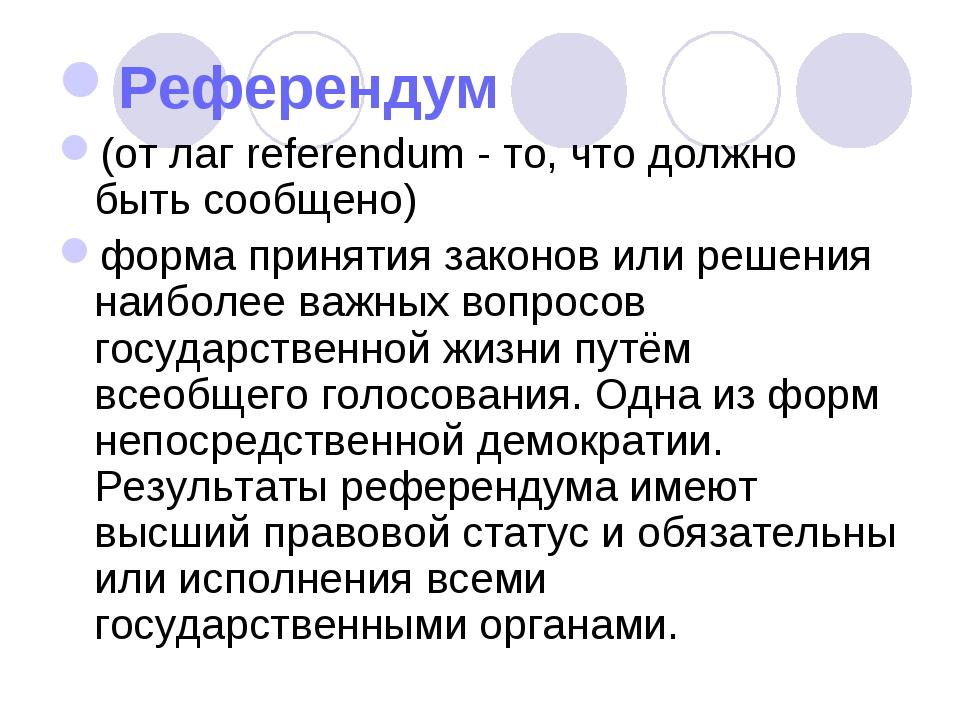 Референдум (от лаг referendum - то, что должно быть сообщено) форма принятия...