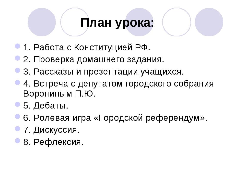 План урока: 1. Работа с Конституцией РФ. 2. Проверка домашнего задания. 3. Ра...