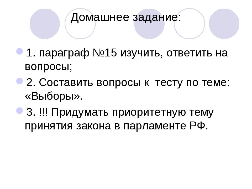 Домашнее задание: 1. параграф №15 изучить, ответить на вопросы; 2. Составить...
