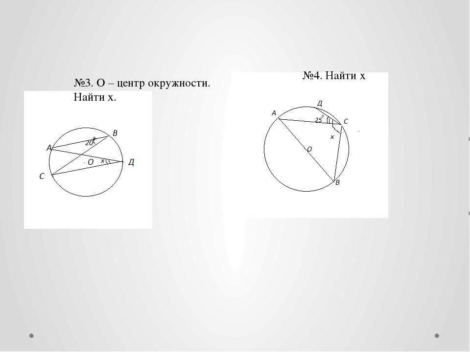 №3. О – центр окружности. Найти x. №4. Найти x