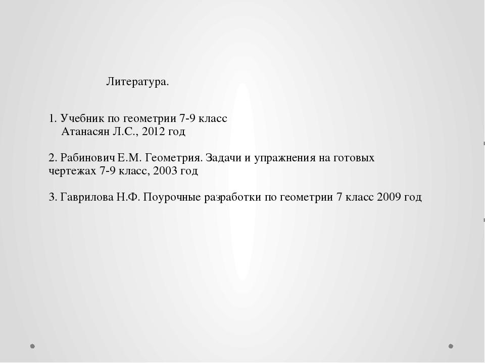 1. Учебник по геометрии 7-9 класс Атанасян Л.С., 2012 год 2. Рабинович Е.М. Г...
