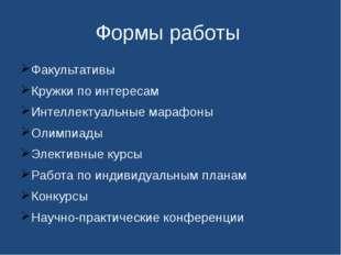 Формы работы Факультативы Кружки по интересам Интеллектуальные марафоны Олимп