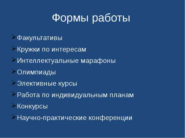 Формы работы Факультативы Кружки по интересам Интеллектуальные марафоны Олимп...