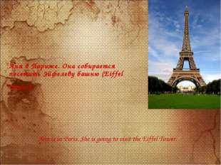 Аня в Париже. Она собирается посетить Эйфелеву башню (Eiffel Tower). Ann is i