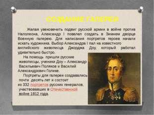Желая увековечить подвиг русской армии в войне против Наполеона, Александр I