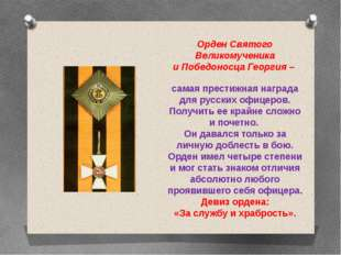 Орден Святого Великомученика и Победоносца Георгия – самая престижная награда