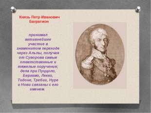 Князь Петр Иванович Багратион принимал активнейшее участие в знаменитом перех