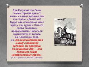 Для Кутузова это были самые горькие дни его жизни исамые великие дни его сла