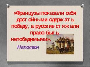 «Французы показали себя достойными одержать победу, арусские стяжали право б