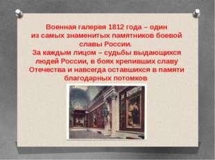 Военная галерея 1812 года – один из самых знаменитых памятников боевой славы