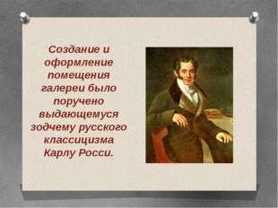 Создание и оформление помещения галереи было поручено выдающемуся зодчему рус