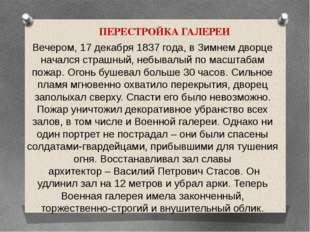 ПЕРЕСТРОЙКА ГАЛЕРЕИ Вечером, 17 декабря 1837 года, в Зимнем дворце начался ст