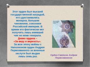 Орден Святого Андрея Первозванного Этот орден был высшей государственной нагр