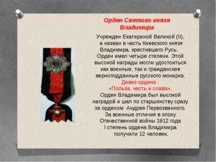 Учрежден Екатериной Великой (II), а назван в честь Киевского князя Владимира,