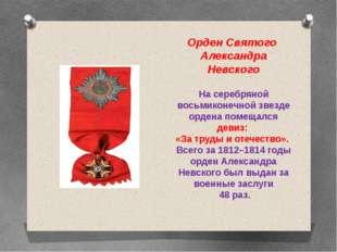 На серебряной восьмиконечной звезде ордена помещался девиз: «За труды и отече