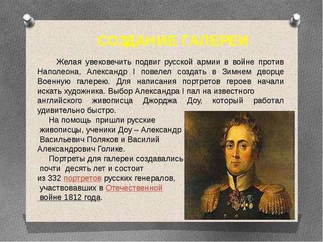 Желая увековечить подвиг русской армии в войне против Наполеона, Александр I...