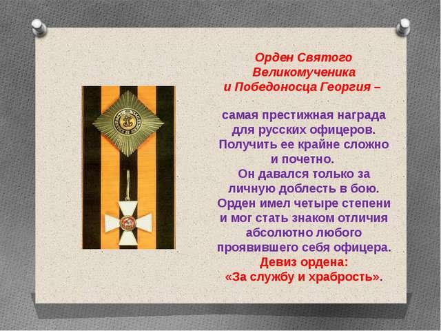 Орден Святого Великомученика и Победоносца Георгия – самая престижная награда...
