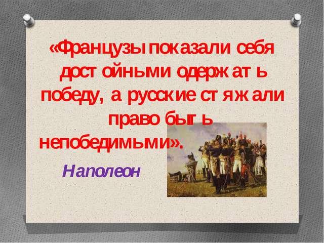 «Французы показали себя достойными одержать победу, арусские стяжали право б...