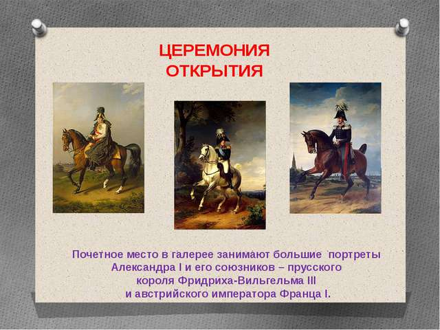 ЦЕРЕМОНИЯ ОТКРЫТИЯ Почетное место в галерее занимают большие портреты Алексан...