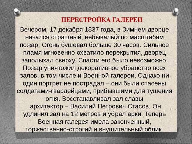 ПЕРЕСТРОЙКА ГАЛЕРЕИ Вечером, 17 декабря 1837 года, в Зимнем дворце начался ст...
