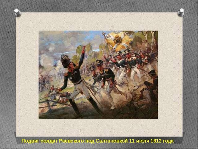 Подвиг солдат Раевского под Салтановкой 11 июля 1812 года.