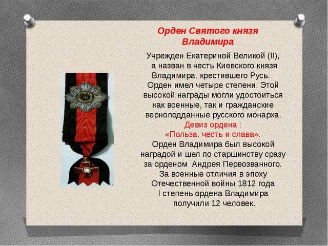 Учрежден Екатериной Великой (II), а назван в честь Киевского князя Владимира,...