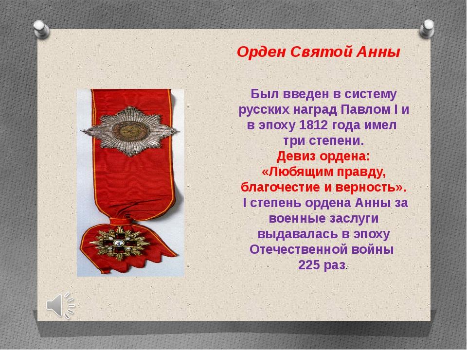 Орден Святой Анны Был введен в систему русских наград Павлом I и в эпоху 1812...