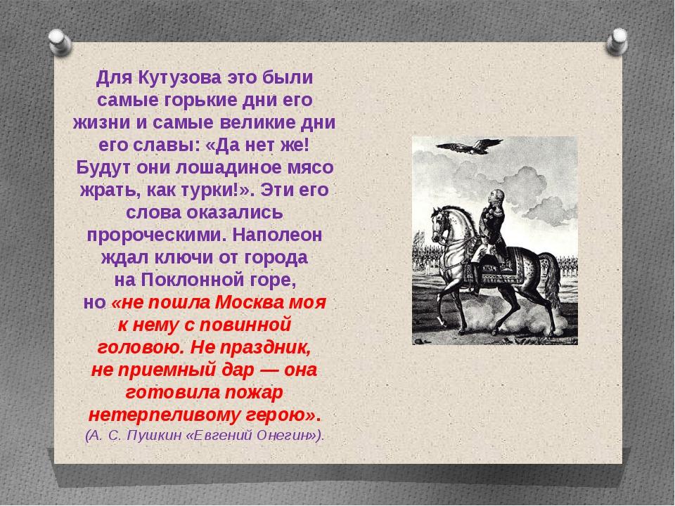 Для Кутузова это были самые горькие дни его жизни исамые великие дни его сла...