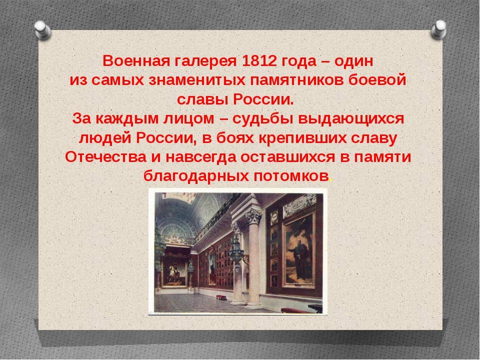Военная галерея 1812 года – один из самых знаменитых памятников боевой славы...