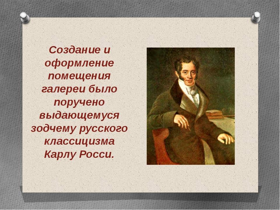 Создание и оформление помещения галереи было поручено выдающемуся зодчему рус...