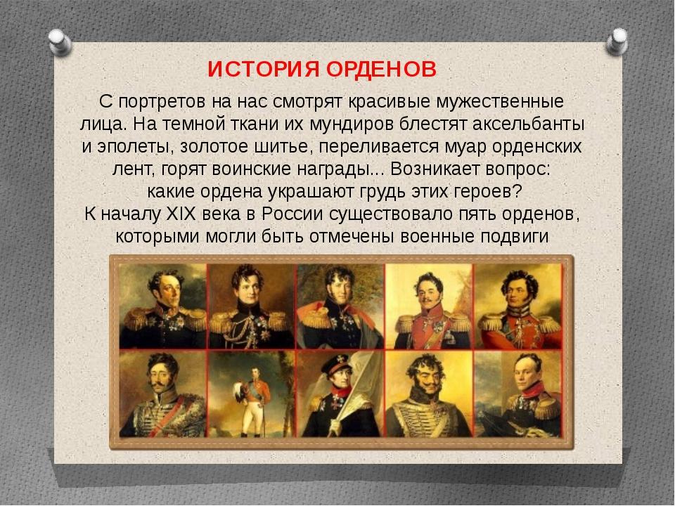 ИСТОРИЯ ОРДЕНОВ С портретов на нас смотрят красивые мужественные лица. На тем...