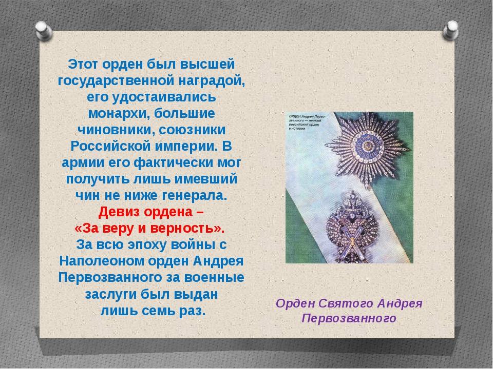 Орден Святого Андрея Первозванного Этот орден был высшей государственной нагр...
