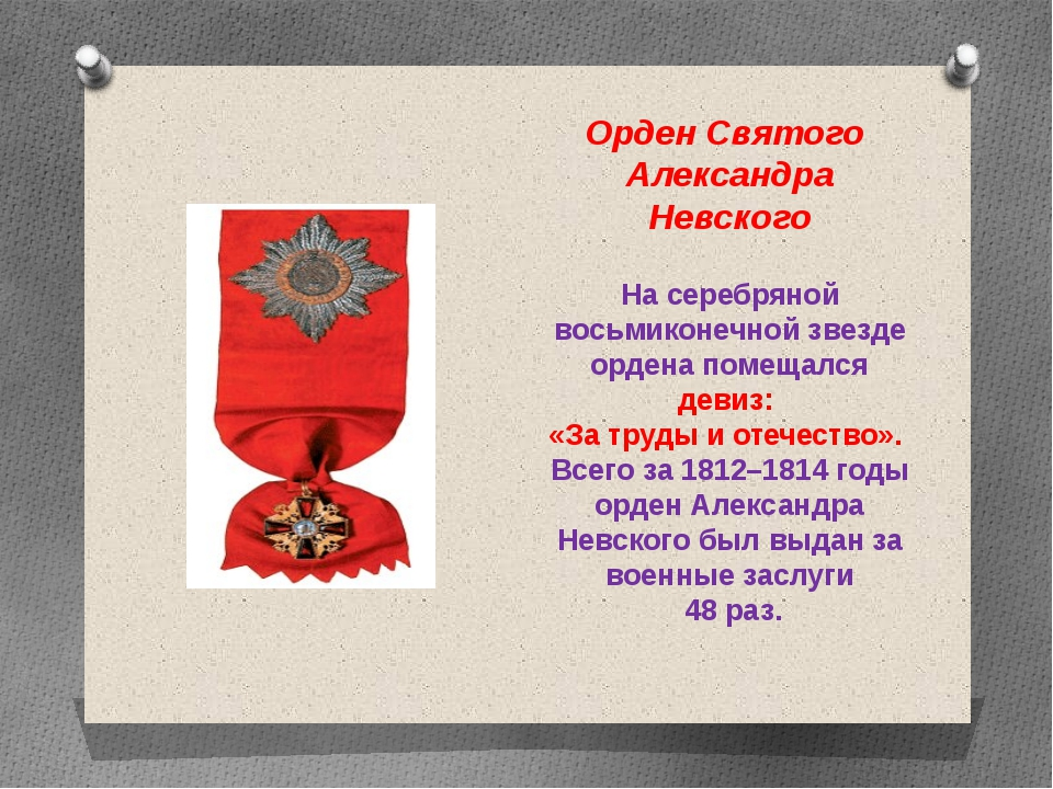 На серебряной восьмиконечной звезде ордена помещался девиз: «За труды и отече...