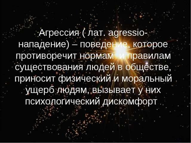Агрессия ( лат. аgressio- нападение) – поведение, которое противоречит нормам...