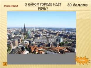 Deutschland 30 баллов Гамбург